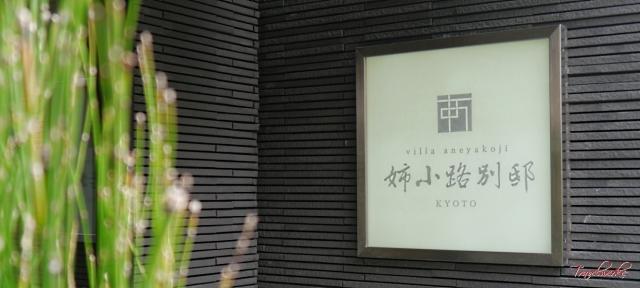 VillaAneyakoji_Exterior1